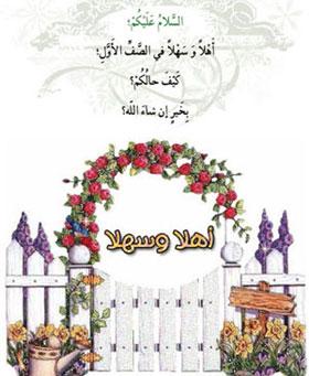 عربی اول راهنمایی (هفتم ) دوره اول متوسطه
